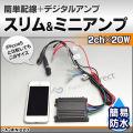 MINI220/スリム&ミニ・コンパクト 2chパワーアンプ20w x 2chビックスクーターなどに