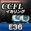 CC-BM01 BMW 3シリーズ E36 CCFLイカリング・冷極管エンジェルアイ レーシングダッシュ製
