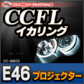 CC-BM03■BMW 3シリーズ/E46プロジェクター■CCFLイカリング・冷極管エンジェルアイ■レーシングダッシュ製■