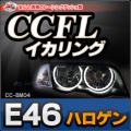 CC-BM04■BMW 3シリーズ/E46ハロゲン■CCFLイカリング・冷極管エンジェルアイ■レーシングダッシュ製■