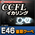 CC-BM05■BMW 3シリーズ/E46後期2ドアクーペ■CCFLイカリング・冷極管エンジェルアイ■レーシングダッシュ製■