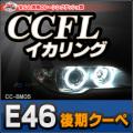 CC-BM05 BMW 3シリーズ E46後期2ドアクーペ CCFLイカリング・冷極管エンジェルアイ レーシングダッシュ製
