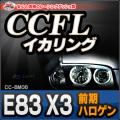 CC-BM06 BMW X3シリーズ E83(前期 ハロゲン) CCFLイカリング・冷極管エンジェルアイ レーシングダッシュ製