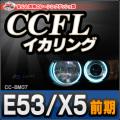 CC-BM07 BMW X5シリーズ E53(前期) CCFLイカリング・冷極管エンジェルアイ レーシングダッシュ製
