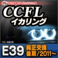 CC-BM08■BMW 5シリーズ/E39(後期/純正イカリング交換タイプ)■CCFLイカリング・冷極管エンジェルアイ■レーシングダッシュ製■
