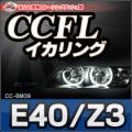 CC-BM09 BMW Z3シリーズ E40 CCFLイカリング・冷極管エンジェルアイ レーシングダッシュ製