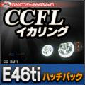 CC-BM11■BMW 3シリーズ/E46ti(3ドアハッチバック)■CCFLイカリング・冷極管エンジェルアイ■レーシングダッシュ製■