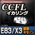 CC-BM14■BMW X3シリーズ/E83(前期/キセノンプロジェクター)■CCFLイカリング・冷極管エンジェルアイ■レーシングダッシュ製■