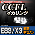 CC-BM14 BMW X3シリーズ E83(前期 キセノンプロジェクター) CCFLイカリング・冷極管エンジェルアイ レーシングダッシュ製