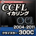 CC-CH01 Chrysler クライスラー 300C(2004-2011)CCFLイカリング・冷極管エンジェルアイ レーシングダッシュ製