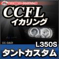 CC-DA01 DAIHATSU・ダイハツ・TantoCustom タントカスタム 初代 L350S・CCFLイカリング・冷極管エンジェルアイ