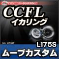 CC-DA02 DAIHATSU・ダイハツ・MoveCustom ムーブカスタム 4代目 L175S・CCFLイカリング・冷極管エンジェルアイ