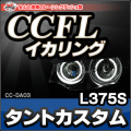 CC-DA03 DAIHATSU・ダイハツ・TantoCustom タントカスタム 2代目 L375S・CCFLイカリング・冷極管エンジェルアイ