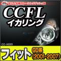 ■CC-HO01■Fit/フィット(GD系/2001-2007/H13-H19)■CCFLイカリング・冷極管エンジェルアイ/HONDA/ホンダ■レーシングダッシュ製■