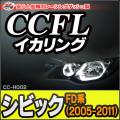 ■CC-HO02■Civic/シビック(FD系/2005-2011/H17-H23)■CCFLイカリング・冷極管エンジェルアイ/HONDA/ホンダ■レーシングダッシュ製