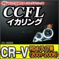 CC-HO03 CR-V(RD4 5 7系 2001-2006 H13-H18) CCFLイカリング・冷極管エンジェルアイ HONDA ホンダ レーシングダッシュ製