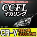 CC-HO04 CR-V(RE3 4系 2006-2011 H18-H23) CCFLイカリング・冷極管エンジェルアイ HONDA ホンダ レーシングダッシュ製