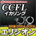 CC-HO07 Elysion エリシオン(RR系 2004-2013 H16-H25 ヘッドライト用 CCFLイカリング・冷極管エンジェルアイ HONDA ホンダ レーシングダッシュ製
