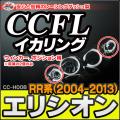 ■CC-HO08■Elysion/エリシオン(RR系/2004-2013/H16-H25/ウインカー&ポジション用■CCFLイカリング・冷極管エンジェルアイ/HONDA/ホンダ■レーシングダッシュ製