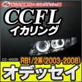 ■CC-HO09■Odyssey/オデッセイ(RB1/2系/2003-2008/H15-H20)■CCFLイカリング・冷極管エンジェルアイ/HONDA/ホンダ■レーシングダッシュ製