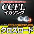 CC-HO10 Crossroad クロスロード(RT1 2 3 4系 2007-2010 H19-H22) CCFLイカリング・冷極管エンジェルアイ HONDA ホンダ レーシングダッシュ製