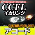 CC-HO12 Accrod アコード(CU系前期 2008-2010 H20-H22) CCFLイカリング・冷極管エンジェルアイ HONDA ホンダ レーシングダッシュ製