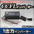 CC-INV47 CCFL・冷陰極管イカリング専用インバーター ばら売り1個 1出力
