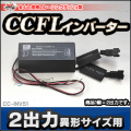 CC-INV51 CCFL・冷陰極管イカリング専用インバーター ばら売り1個 2出力異型サイズ レーシングダッシュ製