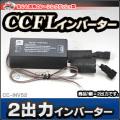 CC-INV52 CCFL・冷陰極管イカリング専用インバーター ばら売り1個 2出力同型サイズ