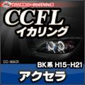 CC-MA01 Axela アクセラ(BK系 H15-H21 2003-2009) ライト用・CCFLイカリング・冷極管エンジェルアイ