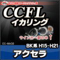 CC-MA02 Axela アクセラ(BK系 H15-H21 2003-2009)ウインカー用・CCFLイカリング・冷極管エンジェルアイ