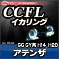 CC-MA03 Atenza アテンザ(GG GY系 H14-H20 2002-2008)ライト用・CCFLイカリング・冷極管エンジェルアイ