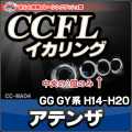 CC-MA04 Atenza アテンザ(GG GY系 H14-H20 2002-2008)ウインカー用・CCFLイカリング・冷極管エンジェルアイ