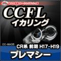 CC-MA05 Premacy プレマシー(CR系前期 H17-H19 2005-2007)CCFLイカリング・冷極管エンジェルアイ