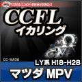 CC-MA06 MPV(LY系 H18-H28 2006-2016)CCFLイカリング・冷極管エンジェルアイ