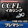 CC-MA07 Premacy プレマシー(CR系後期 H19-H22 2007-2010)CCFLイカリング・冷極管エンジェルアイ