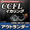 CC-MI01 Outlander アウトランダー(CW5W/6W系 H17-H24 2005-2012)CCFLイカリング・冷極管エンジェルアイ