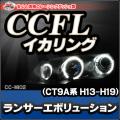 CC-MI02 Lancer Evolution ランサーエボリューション(CT9A系 H13-H19 2001-2007)CCFLイカリング・冷極管エンジェルアイ