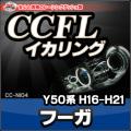 CC-NI04 Fuga フーガ(Y50系 H16-H21 2004-2009)CCFLイカリング・冷極管エンジェルアイ