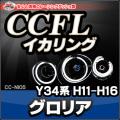CC-NI05 Gloria グロリア(Y34系 H11-H16 1999-2004)CCFLイカリング・冷極管エンジェルアイ レーシングダッシュ製