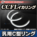 CC-RC-WH 汎用CCFLイカリング・冷極管エンジェルアイ ばら売り1個 C型-ピュアホワイト レーシングダッシュ製