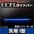 CC-RI-NB 汎用CCFLライトバー I型-ネオブルー インバーター付き