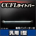 CC-RI-WH 汎用CCFLライトバー I型-ピュアホワイト インバーター付き