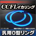 CC-RO-NB 汎用CCFLイカリング・冷極管エンジェルアイ ばら売り1個 O型-ネオブルー
