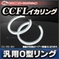 CC-RO-WH 汎用CCFLイカリング・冷極管エンジェルアイ ばら売り1個 O型-ピュアホワイト レーシングダッシュ製