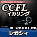 CC-SU01 Legacy レガシィ(BL BP系前期 A-C型 H15-H18 2003-2006)(Lowのみ2点灯)