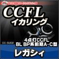 CC-SU02 Legacy レガシィ(BL BP系前期 A-C型 H15-H18 2003-2006)(Hi Low4点灯) CCFLイカリング・冷極管エンジェルアイ