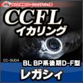 CC-SU04 Legacy レガシィ(BL BP系後期 D-F型 H18-H21 2006-2009)(Lowのみ2点灯) CCFLイカリング・冷極管エンジェルアイ