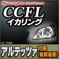 CC-TO02 Altezza アルテッツァ(10系 前期後期) CCFLイカリング・冷極管エンジェルアイ TOYOTA トヨタ レーシングダッシュ製