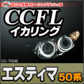 CC-TO06 Estima エスティマ(50系) CCFLイカリング・冷極管エンジェルアイ TOYOTA トヨタ レーシングダッシュ製